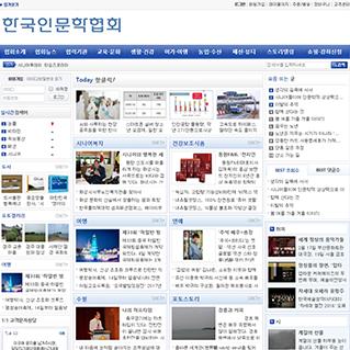 한국인문학협회