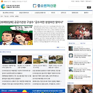 중소벤처신문