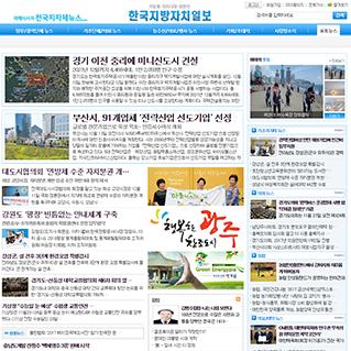 한국지방자치일보