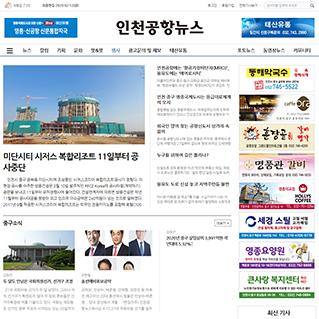 인천공항뉴스