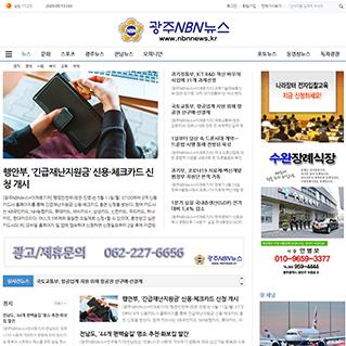 광주NBN뉴스
