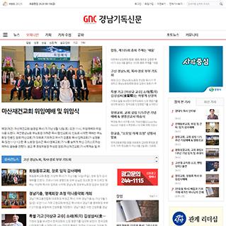 경남기독신문