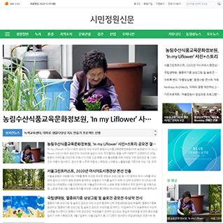 시민정원신문